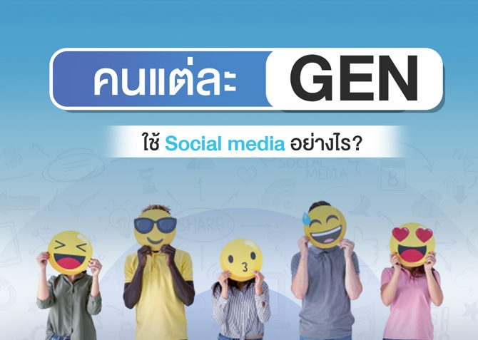 คนแต่ละ GEN ใช้ Social media อย่างไร