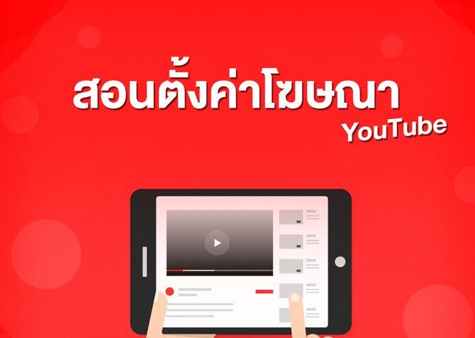 สูตรสำเร็จ สอนตั้งค่าโฆษณาบน YouTube