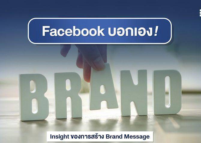 Facebook บอกเอง! Insight ของการสร้าง Brand Message